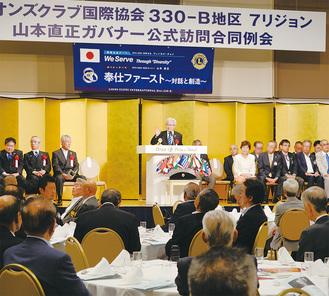 山本ガバナー(中央)を迎えて合同例会に集う参加者