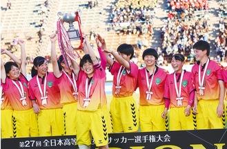 全国優勝した星槎高女子サッカー部