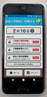 アプリで災害・生活情報