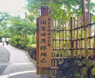 旧吉田茂邸地区の正門
