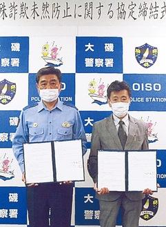 協定書を交わした日原署長(左)と竹末会長 (大磯警察署提供)