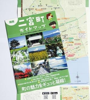 花の名所でもある公園や神社仏閣などを紹介する「湘南二宮町ガイドマップ」