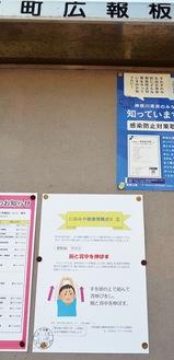広報板に掲示された健康情報のチラシ