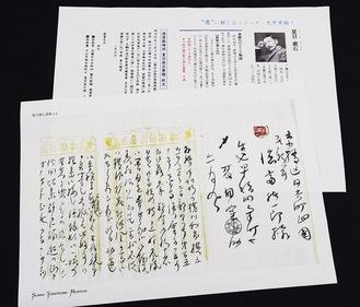 """「""""書""""に親しむシリーズ」の夏目漱石の書簡コピー"""