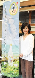 のぼり旗と制作者の高田さん