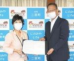 村田町長(左)と西川副社長