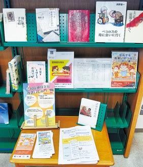 認知症に関する本を集めた特設展示コーナー