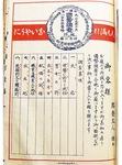 大正9年に大磯の宿屋で使用された国勢調査の申告書(大磯町郷土資料館所蔵)