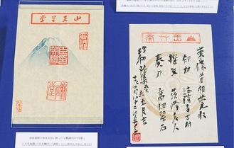 蘇峰が東条に贈った三つのはんこの印影(左側)。用箋の右上に押されているのが関防印、中央上が姓名印、下が雅号印。右側は目録の控え