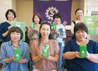 完成した柔軟剤を手にする女性部のメンバー