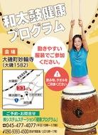 和太鼓で楽しく健康運動