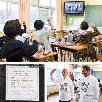 イベント内で国府中学校の様子が中継され、協定書(左下写真)の調印式も行われた