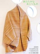 染織の服など50点