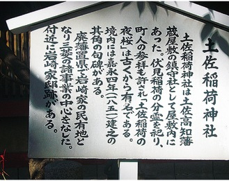 土佐稲荷神社(大阪)