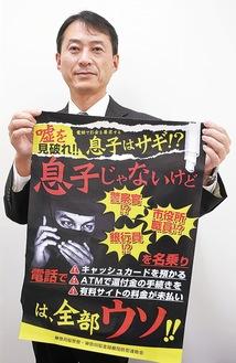 特殊詐欺の手口について説明する生活安全課の泰田課長