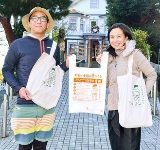 オリジナルエコバッグとレジ袋を企画した年名さん(写真右)とデザインを担当した岡村さん