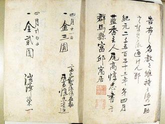 渋沢と従兄の尾高惇忠の名前が記載されている鴫立庵改修寄進帳(大磯町郷土資料館提供)