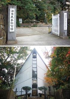 御門と澤田美喜記念館