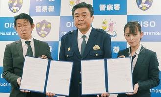 左から乗田社長、日原署長、稲代表代行
