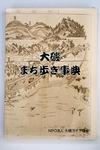 『大磯 まち歩き事典』。表紙と裏表紙の絵図は明治21年(1888)の相陽大磯駅全図