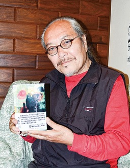著書を手にする寺本幸司さん