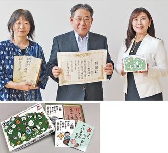 (写真上・左から)小林さん、柏手社長、村上さん(下)製作された「弦斎食育かるた」