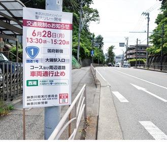 幻となった交通規制の告知看板