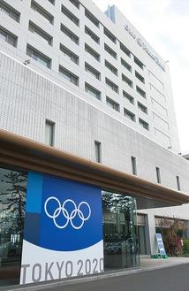 東京五輪の装飾が施された大磯プリンスホテル