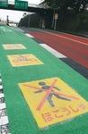 歩行者などの立ち入り禁止を知らせる路面シート
