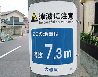 津波対策を強化