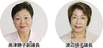 議長に渡辺順子氏
