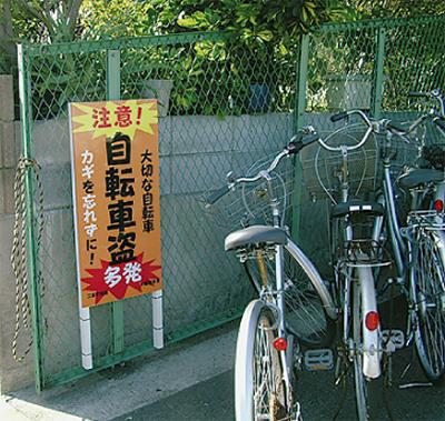 自転車施錠を呼び掛け
