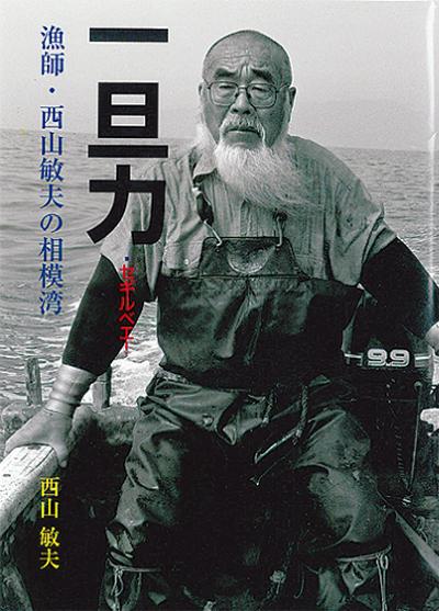 相模湾の漁師の記録