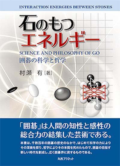 囲碁の神髄の研究書