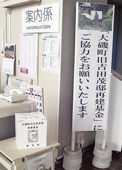 募金箱に100万円