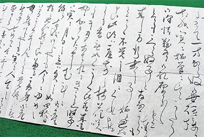 新島八重の手紙を公開