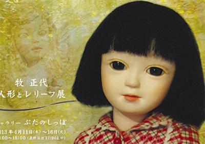 人形とレリーフ展