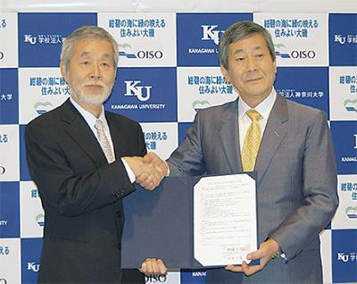 神奈川大学と協定締結