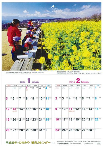 二宮の魅力カレンダーに