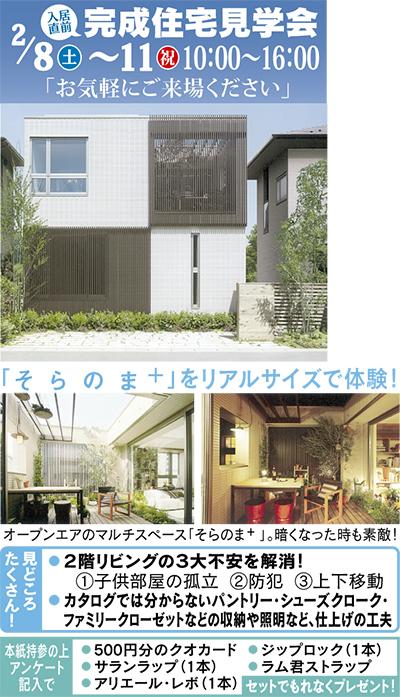 入居直前の完成住宅を4日間限定で公開