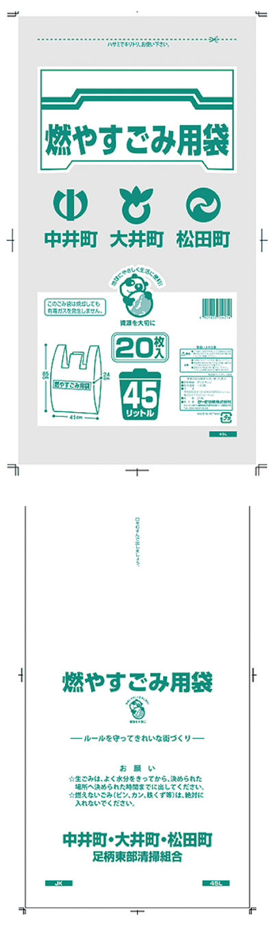 指定ごみ袋 デザイン統一
