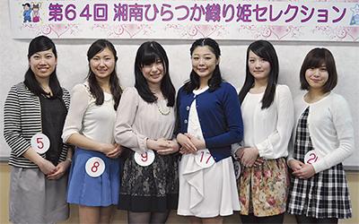 織り姫候補6人が決定
