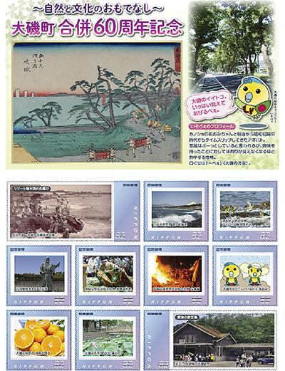 オリジナル切手発売