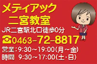 3カ月1万円で習い放題