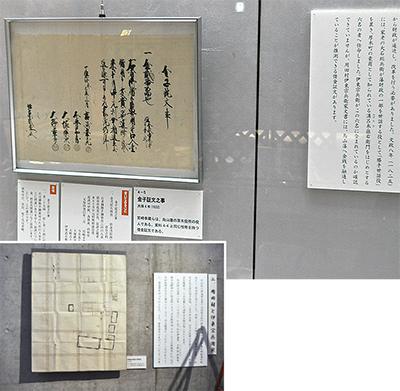 江戸期の古文書 初公開
