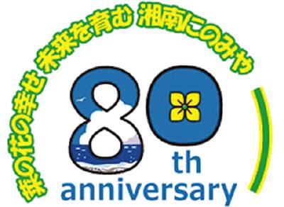 町制80周年を祝賀