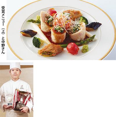 プリンスホテル料理コンクール 中華部門でグランプリ