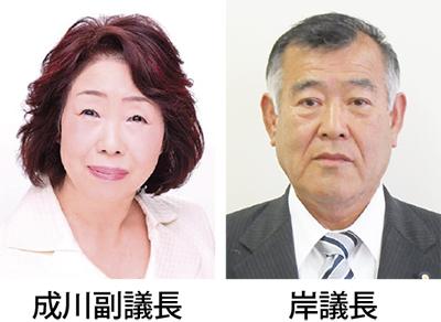 新議長に岸氏副議長成川氏