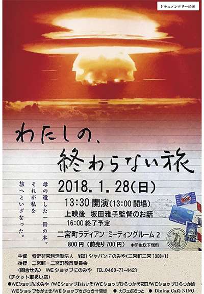 核の時代問うドキュメント