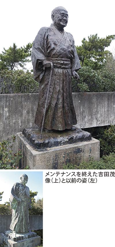 吉田茂像が「化粧直し」